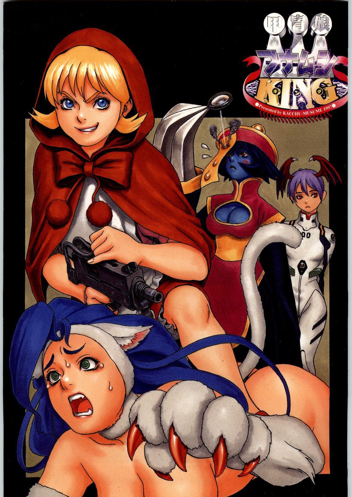 Funamushi King 0