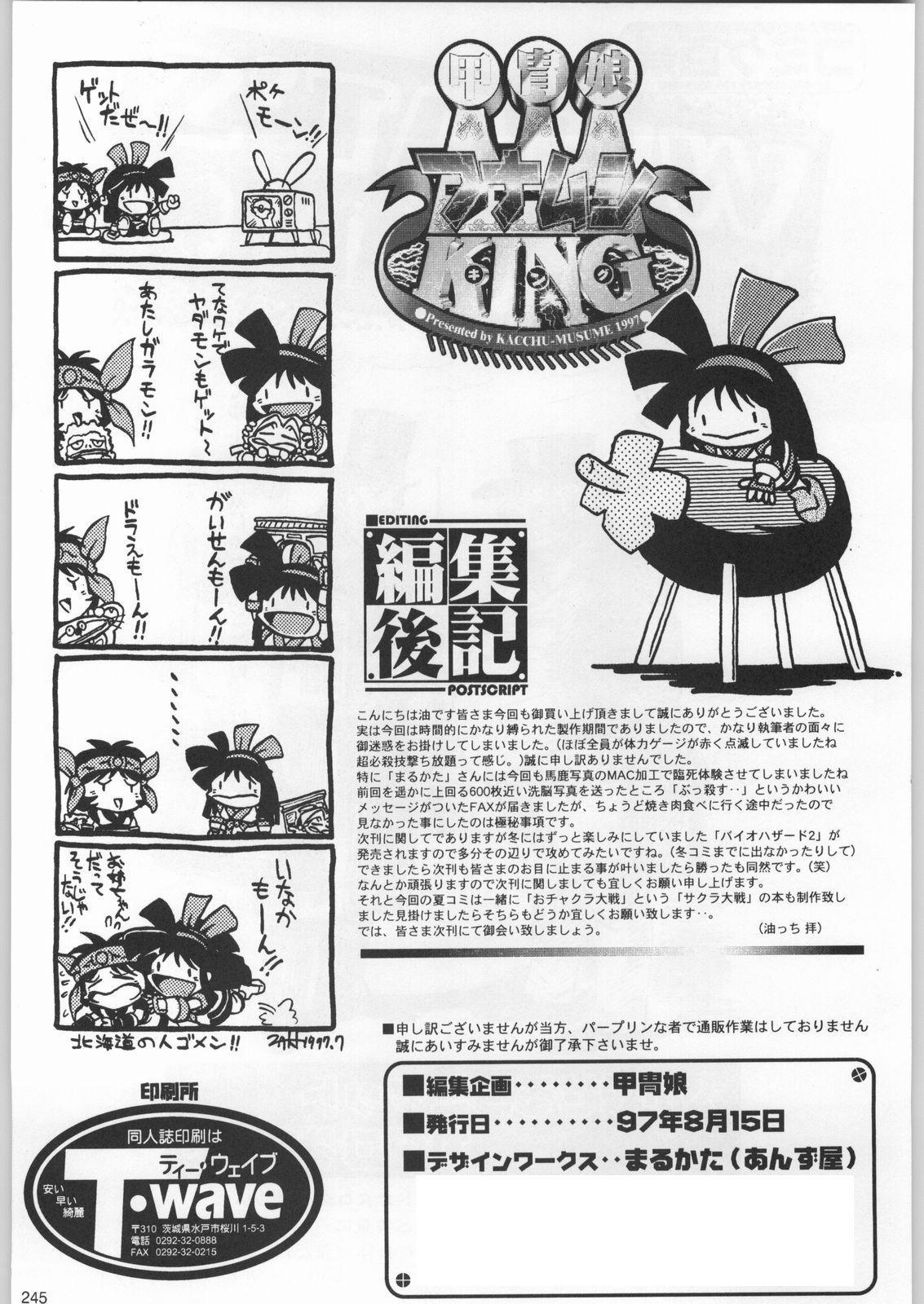 Funamushi King 243
