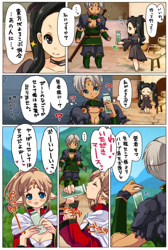 Delusion pee manga 1
