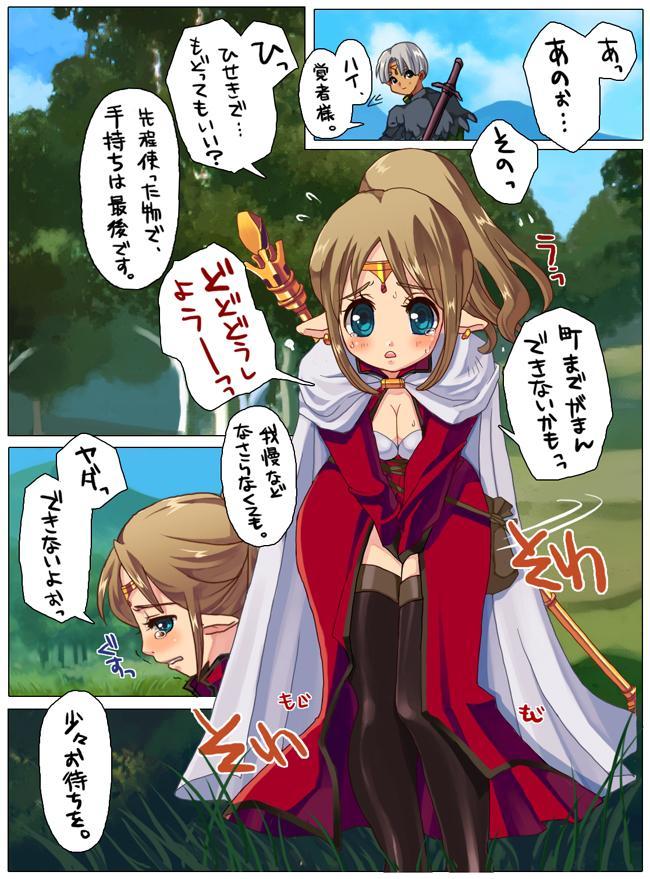 Delusion pee manga 2