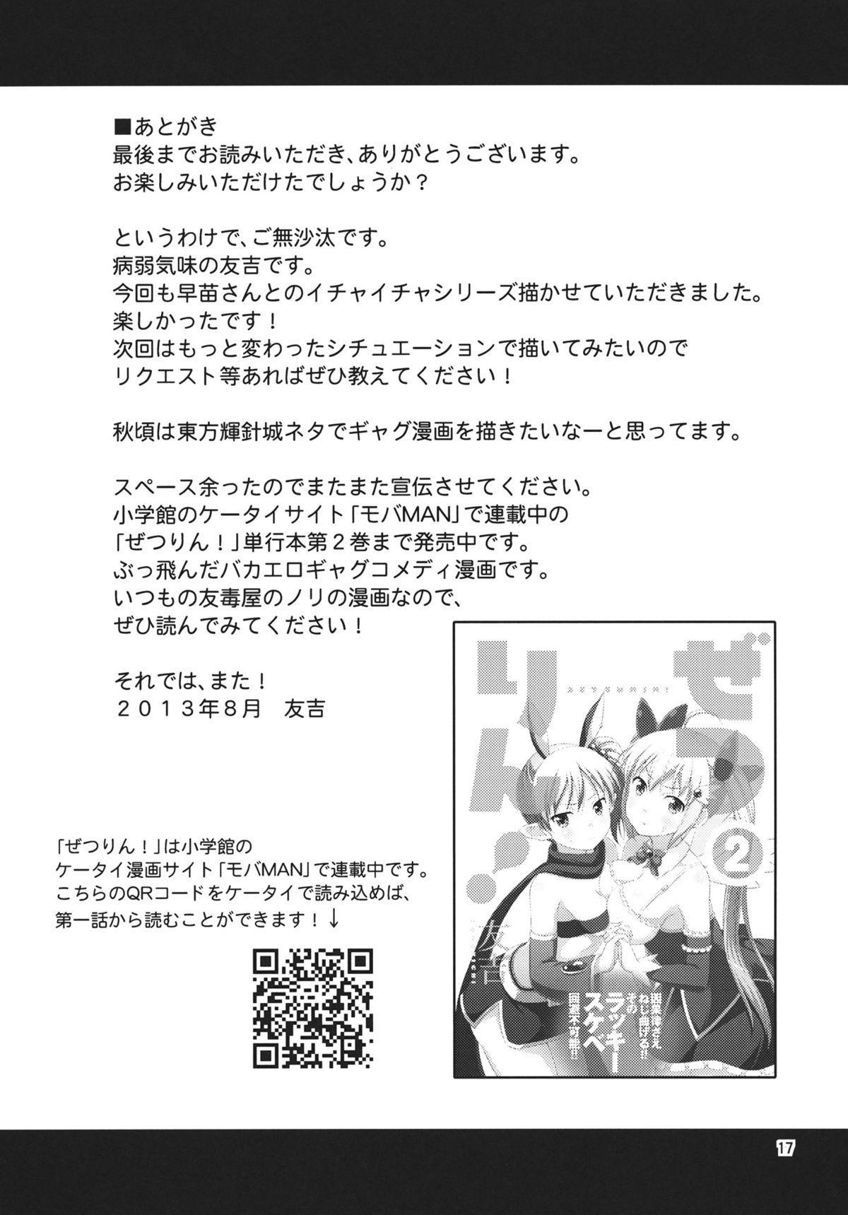 Sanae-san to Meccha Ichaicha Shitai! 15