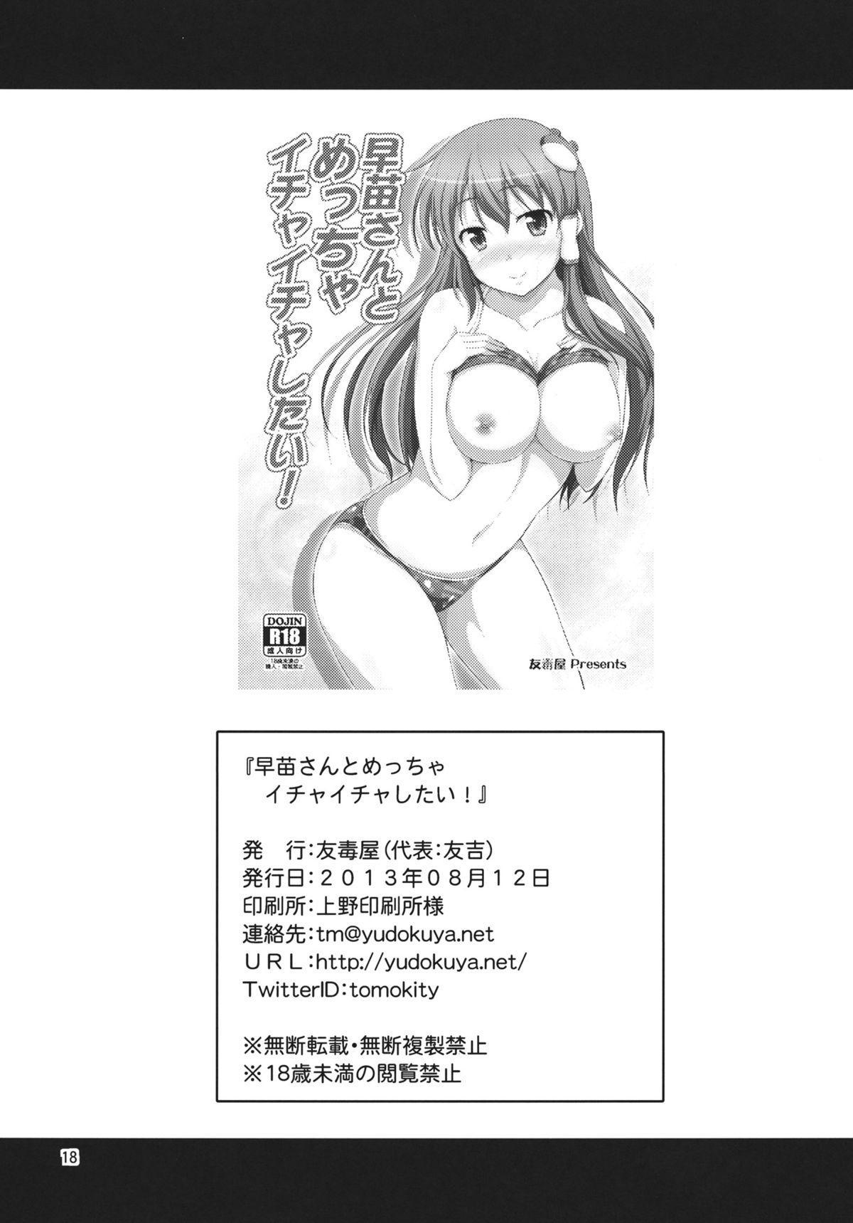 Sanae-san to Meccha Ichaicha Shitai! 16