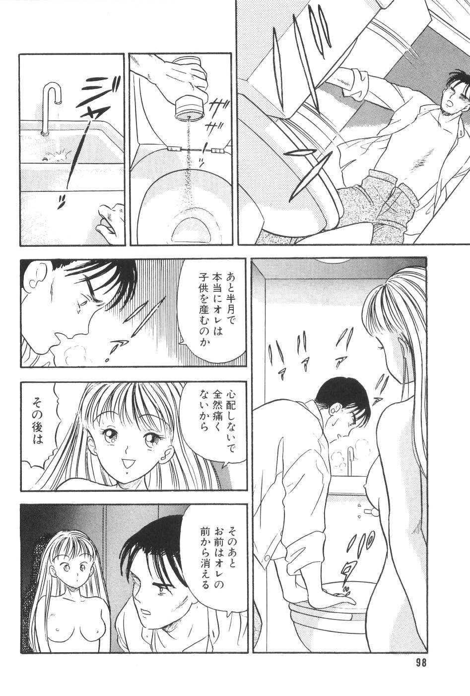 Namioto Densetsu 99