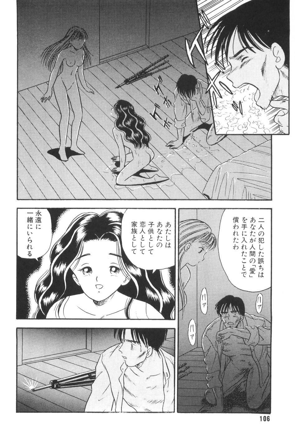 Namioto Densetsu 107