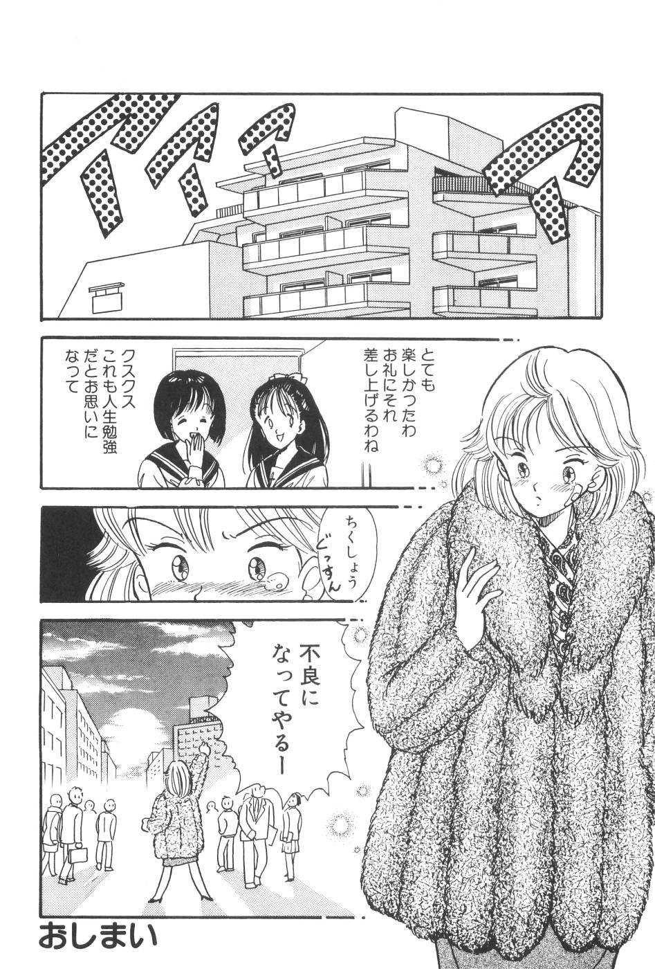 Namioto Densetsu 129