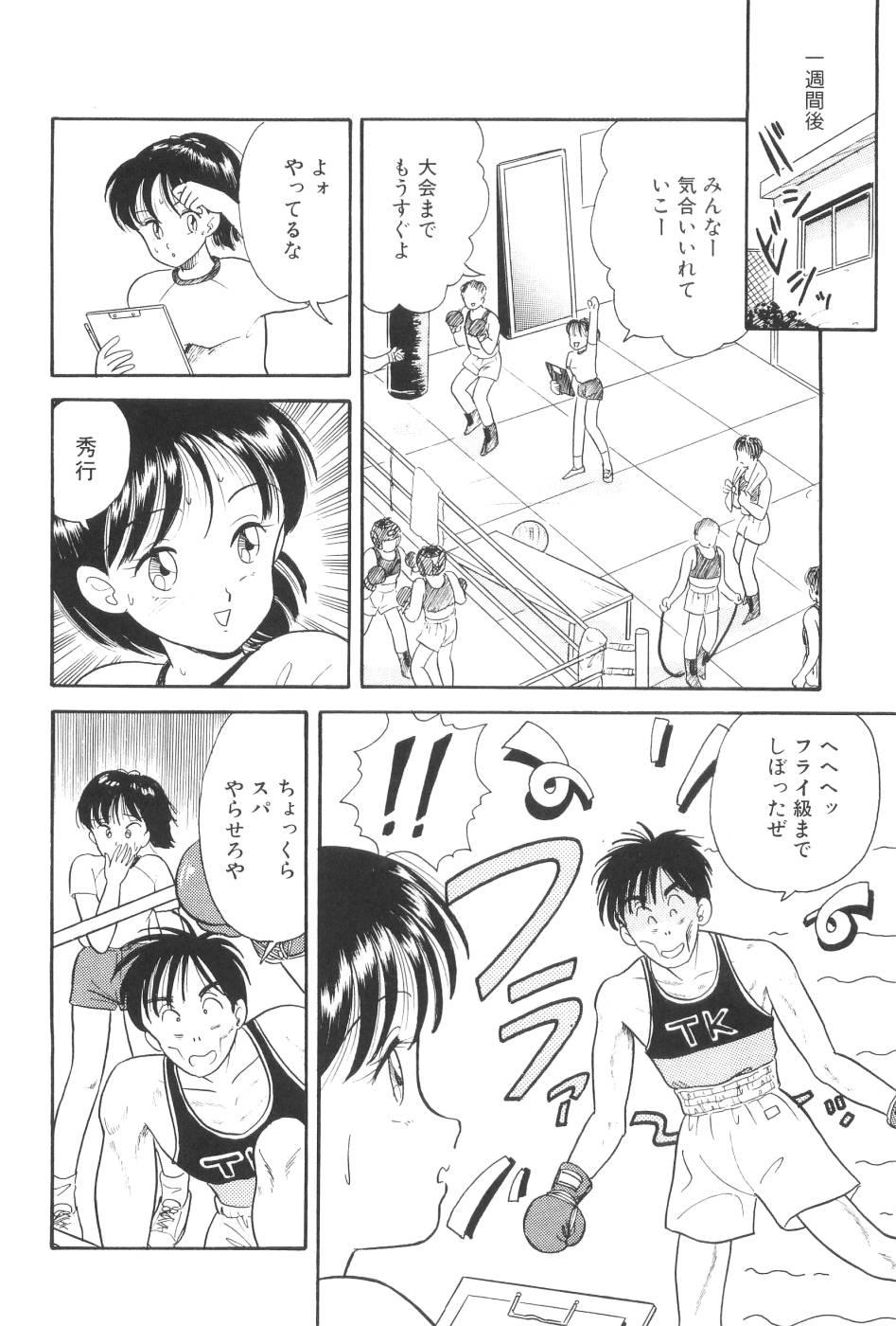 Namioto Densetsu 165