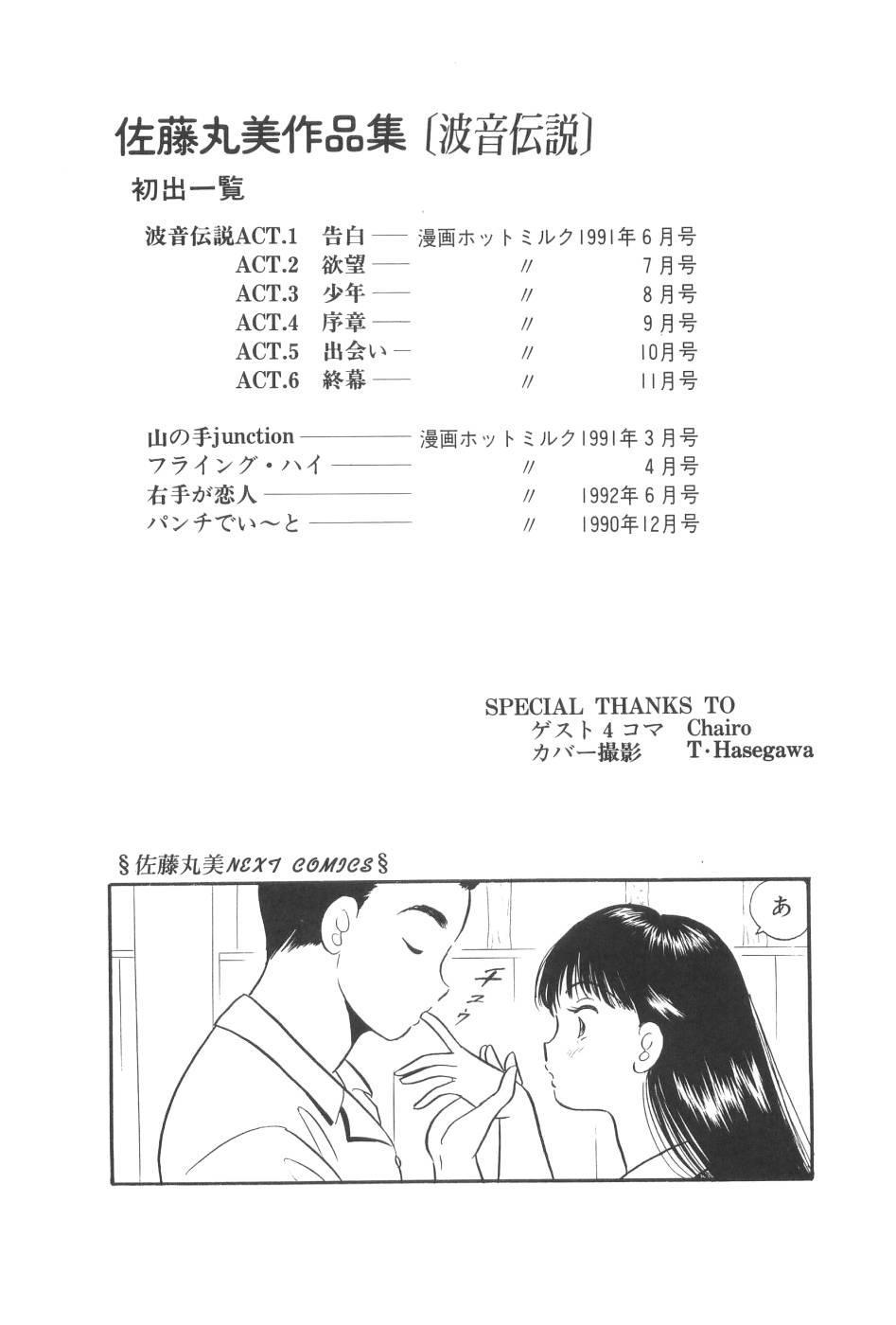 Namioto Densetsu 178