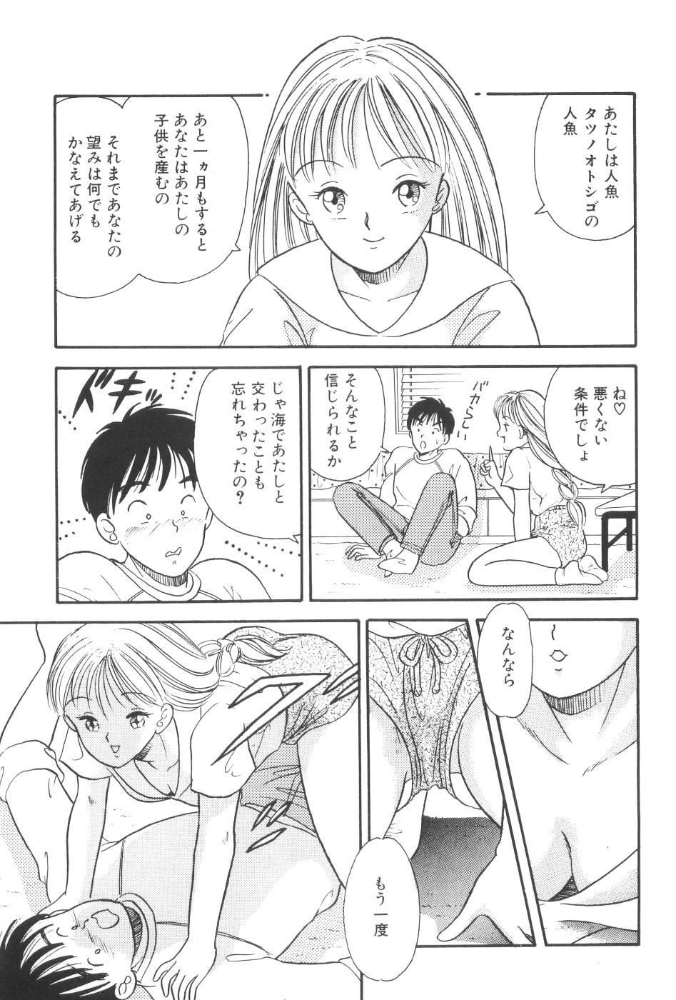 Namioto Densetsu 20