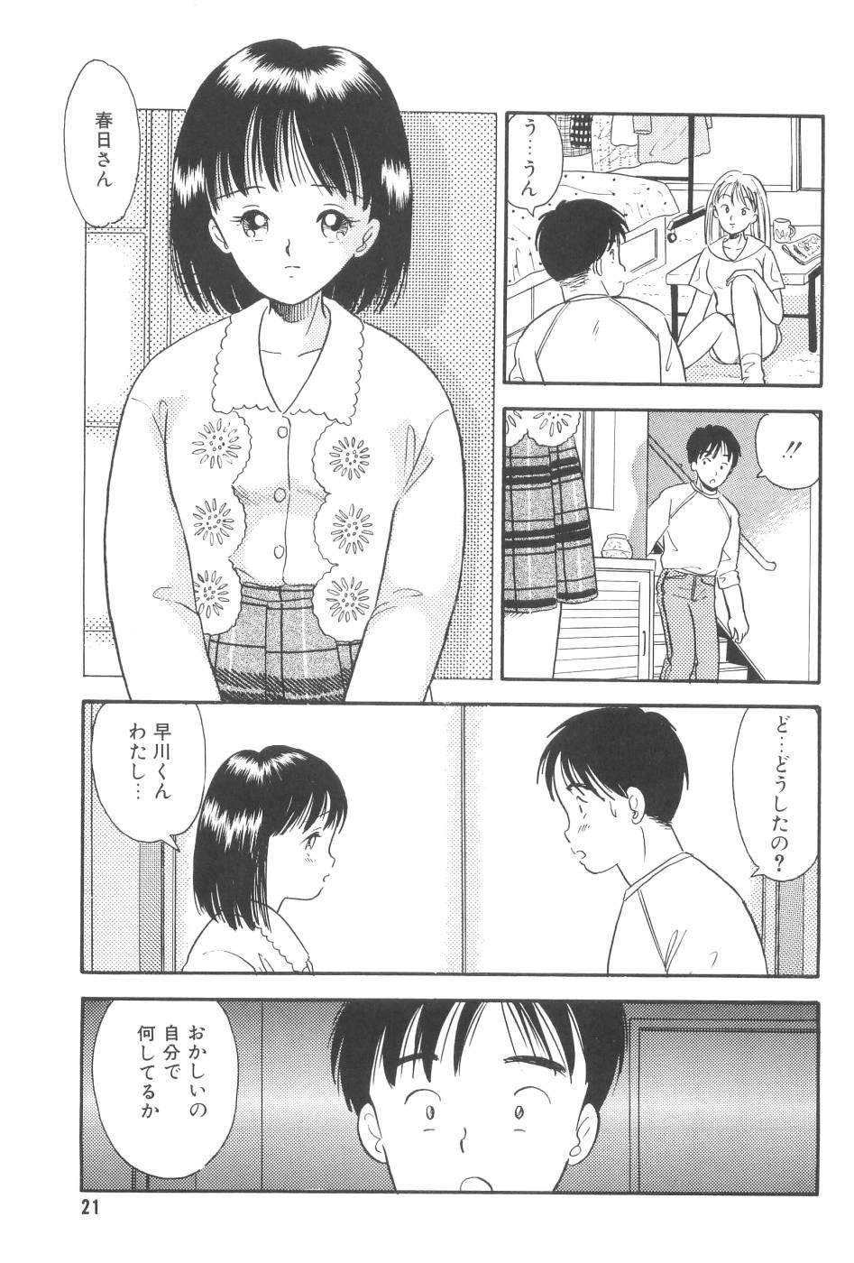 Namioto Densetsu 22