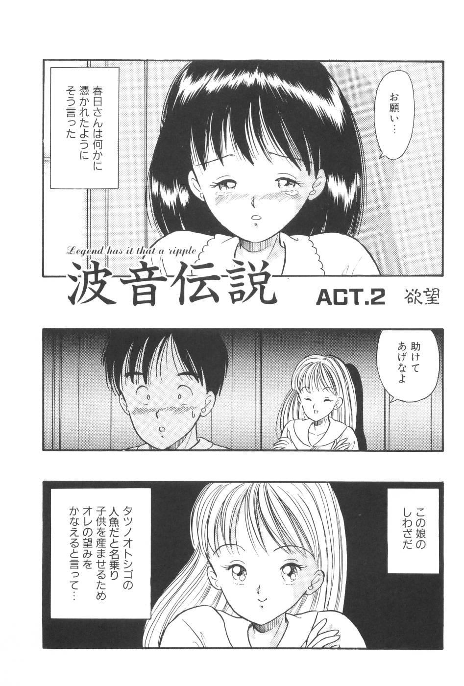 Namioto Densetsu 24