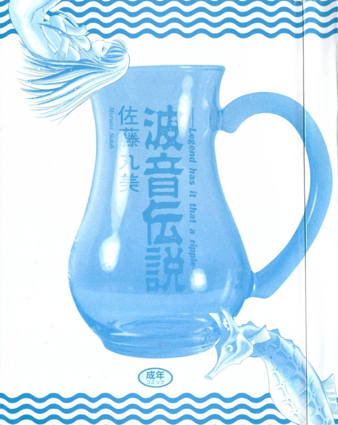 Namioto Densetsu 2