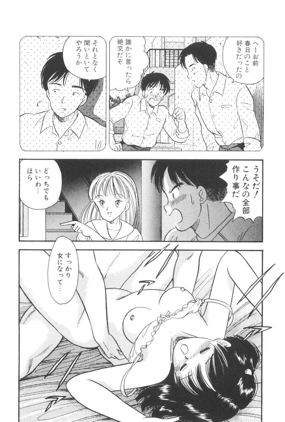 Namioto Densetsu 31