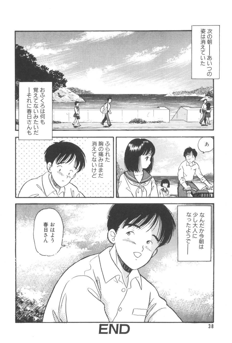 Namioto Densetsu 39