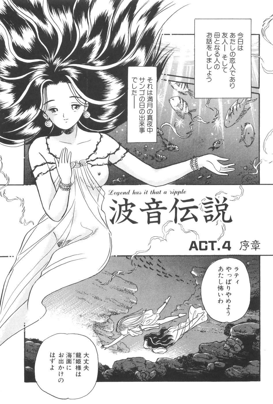 Namioto Densetsu 56