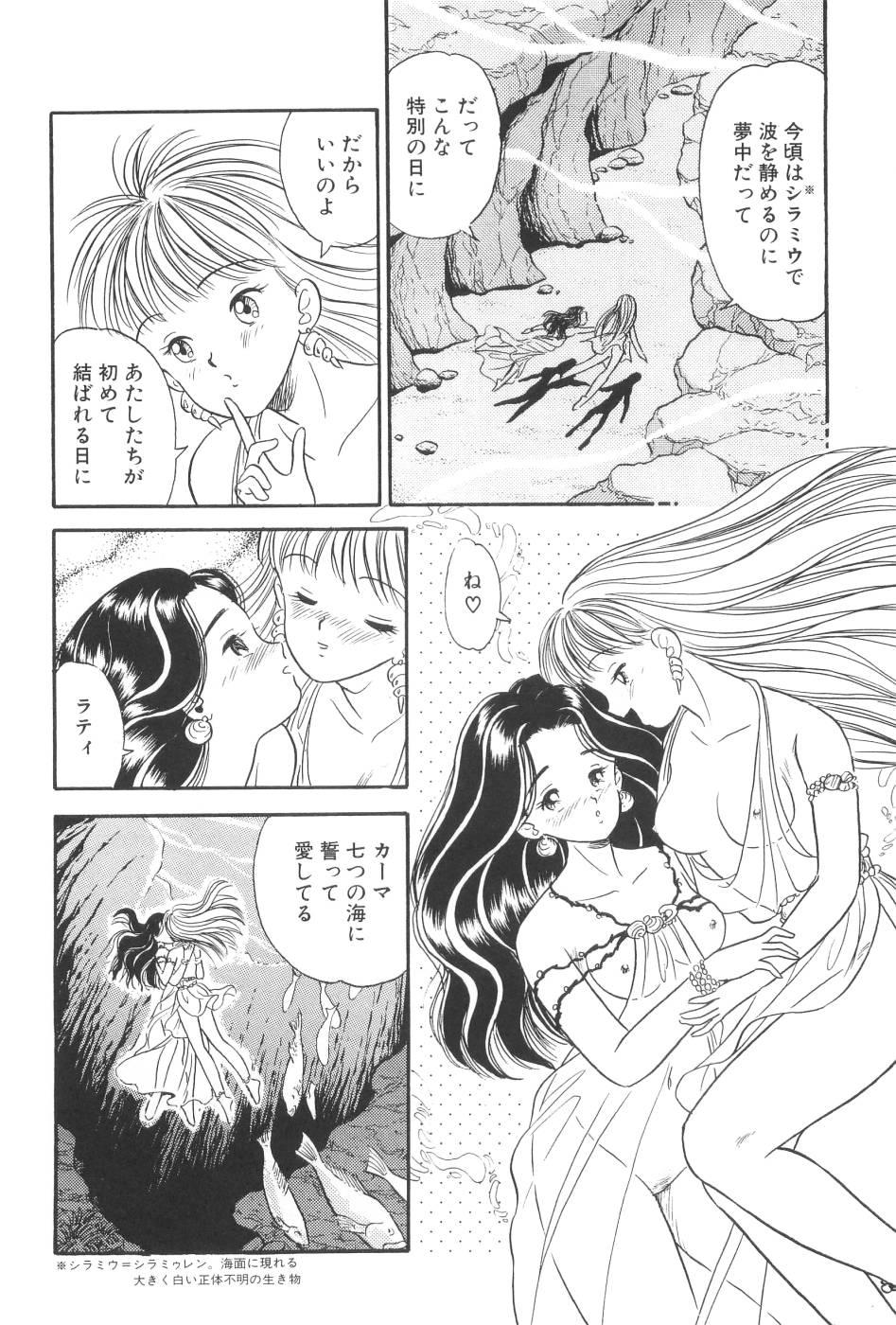 Namioto Densetsu 57