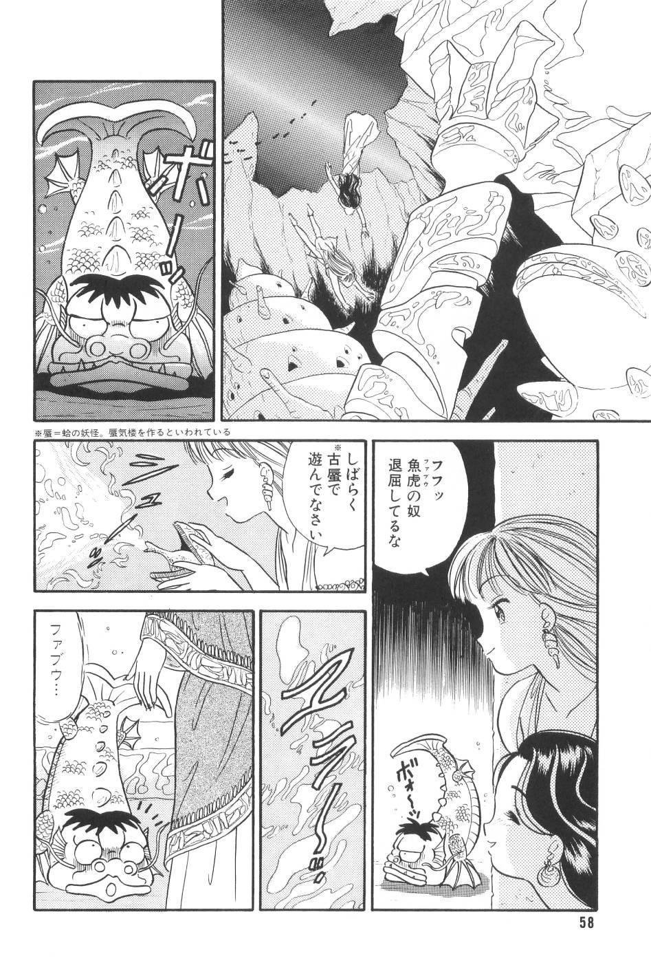 Namioto Densetsu 59