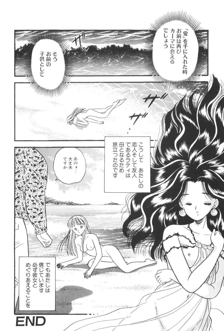 Namioto Densetsu 71