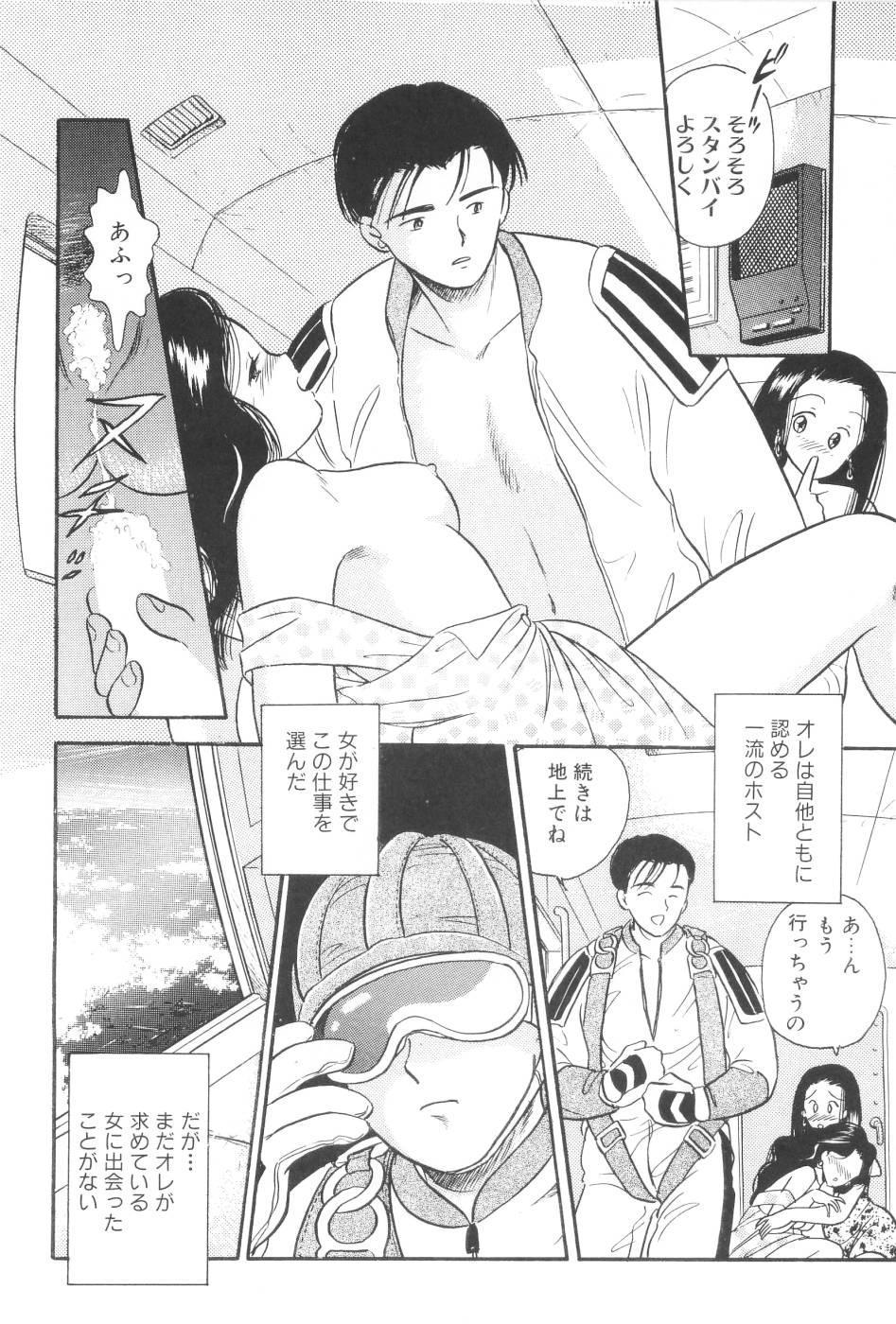 Namioto Densetsu 73