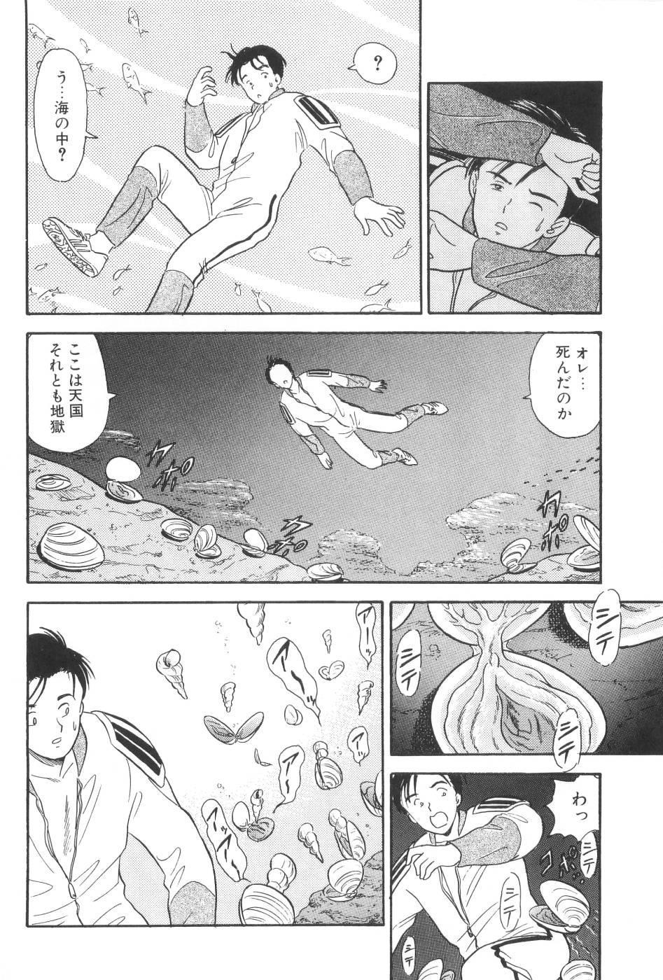 Namioto Densetsu 81