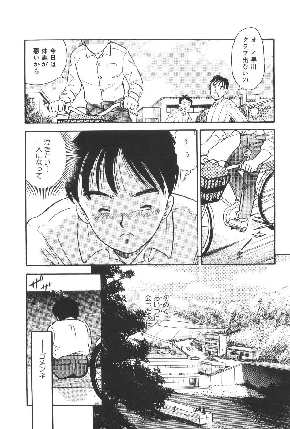 Namioto Densetsu 8