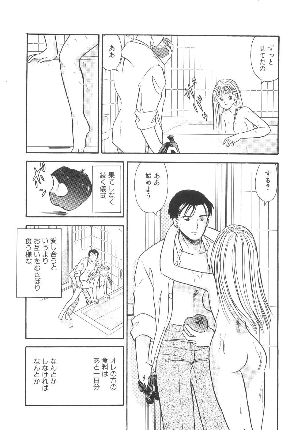 Namioto Densetsu 96