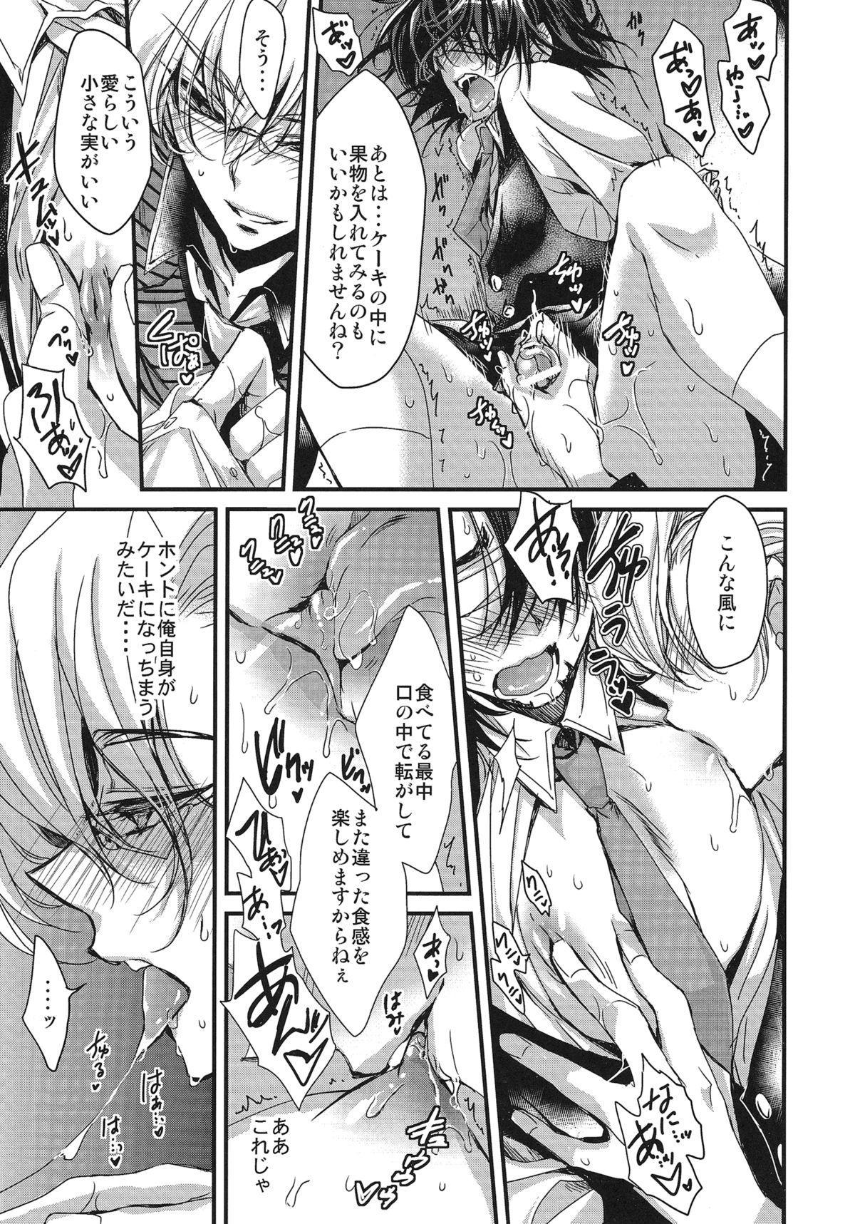 Boku to Kotetsu-san no Kote Shoku! 10