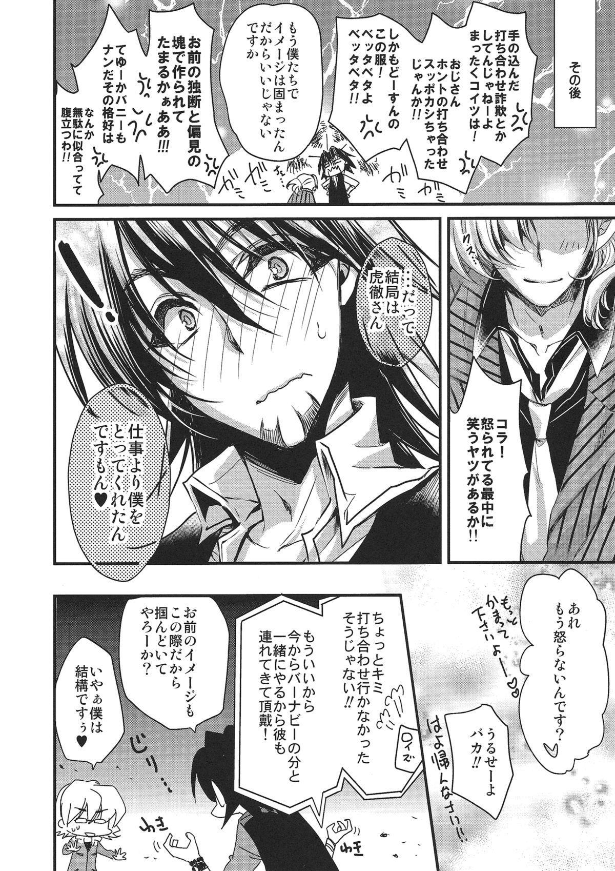 Boku to Kotetsu-san no Kote Shoku! 13