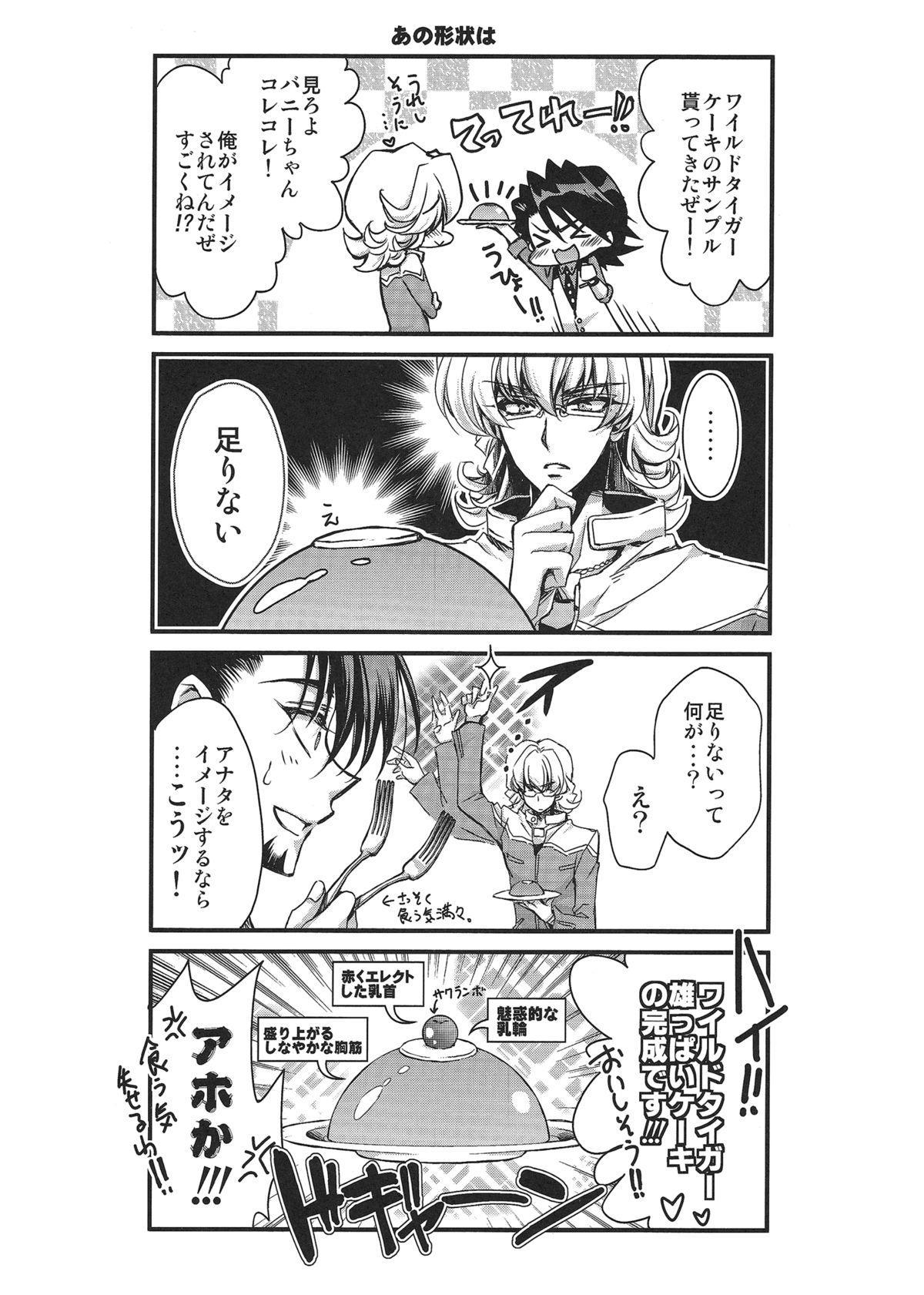Boku to Kotetsu-san no Kote Shoku! 14