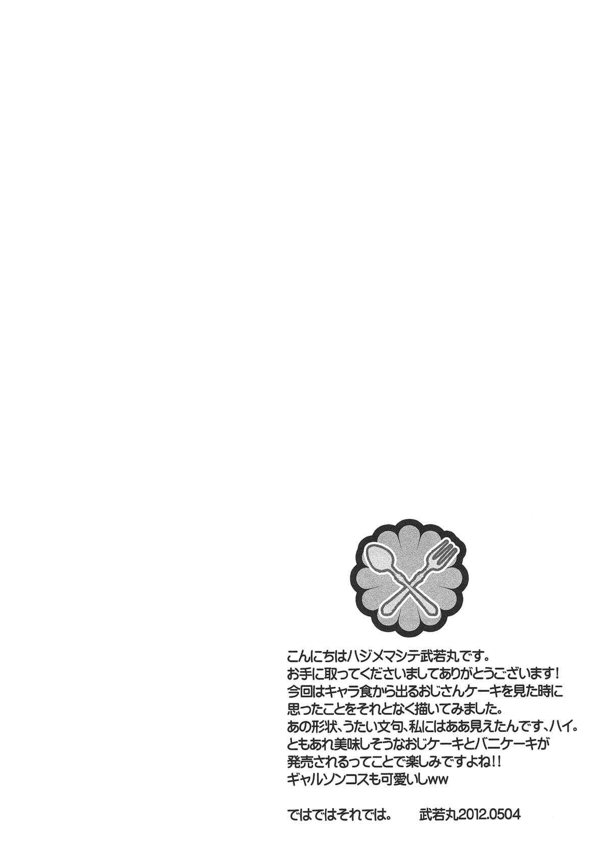 Boku to Kotetsu-san no Kote Shoku! 15