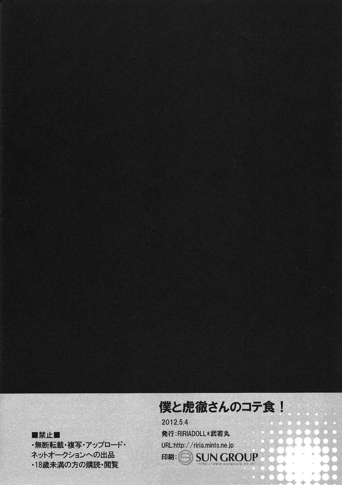 Boku to Kotetsu-san no Kote Shoku! 17