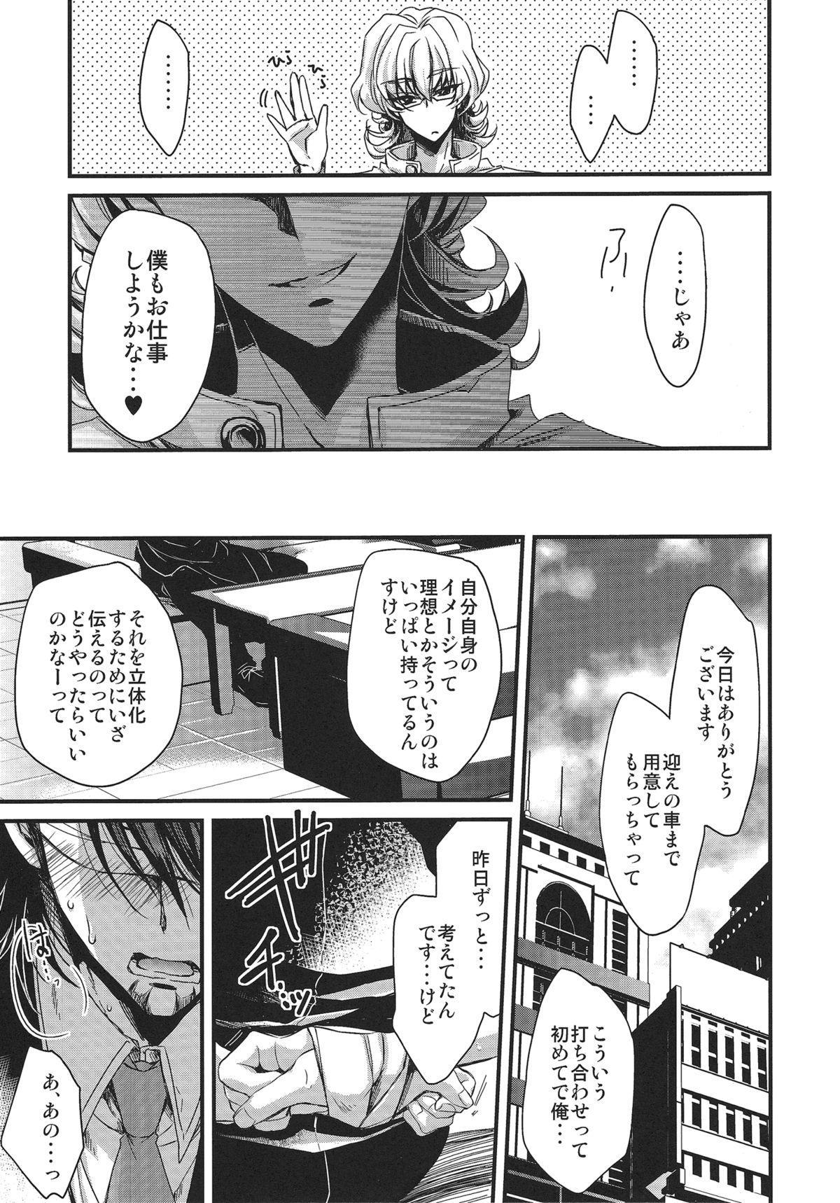 Boku to Kotetsu-san no Kote Shoku! 6