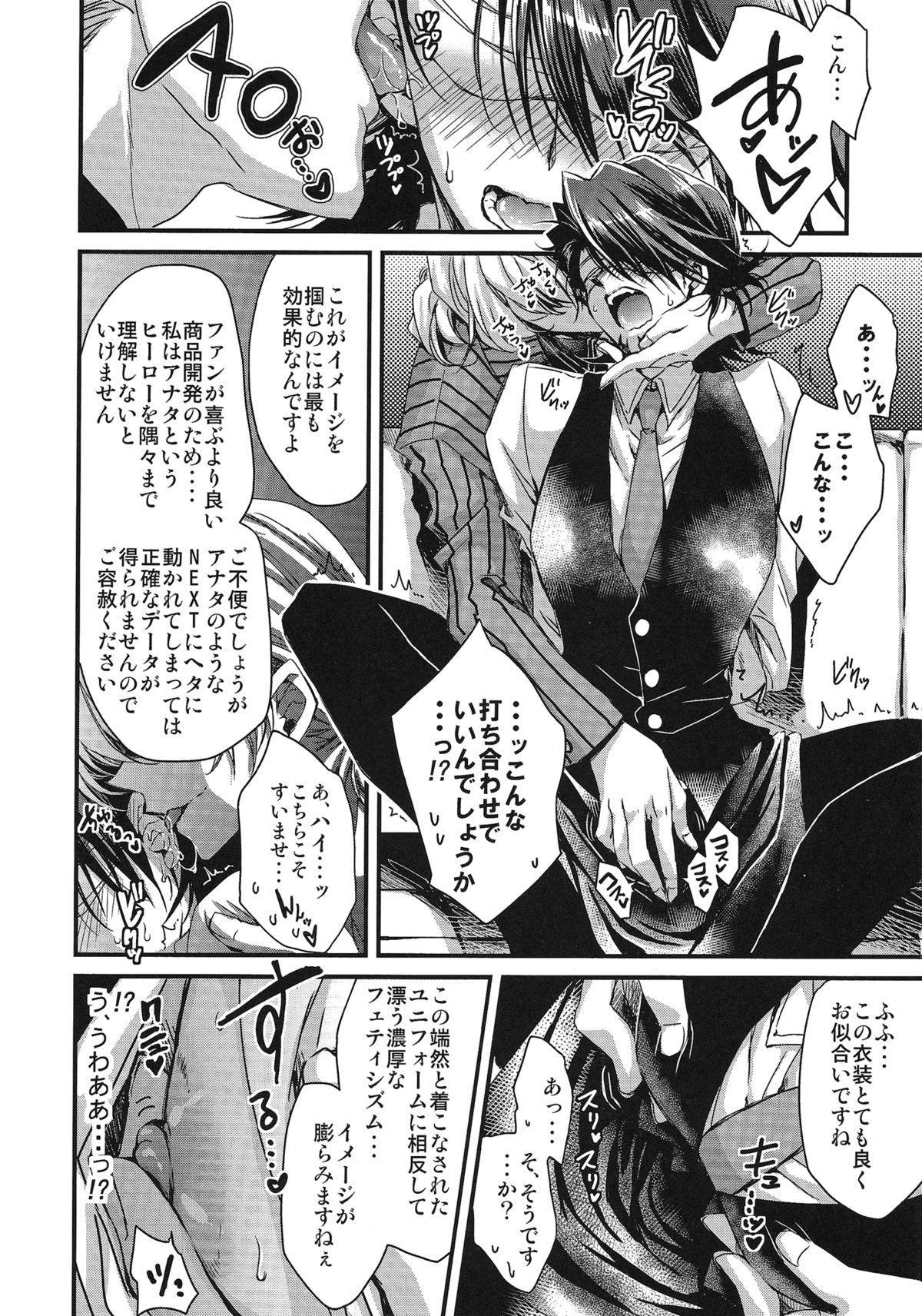 Boku to Kotetsu-san no Kote Shoku! 7