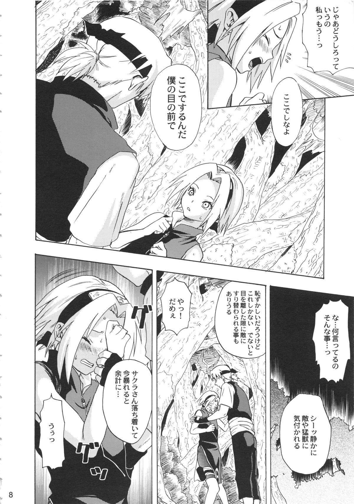 Haru Machibito 7