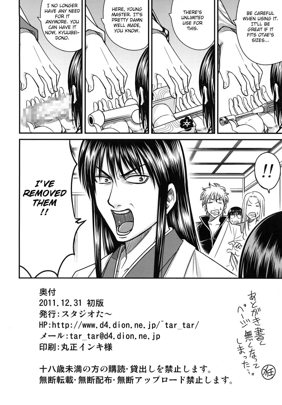 Yagyuu Kyuu-chan no Inbou!! 24