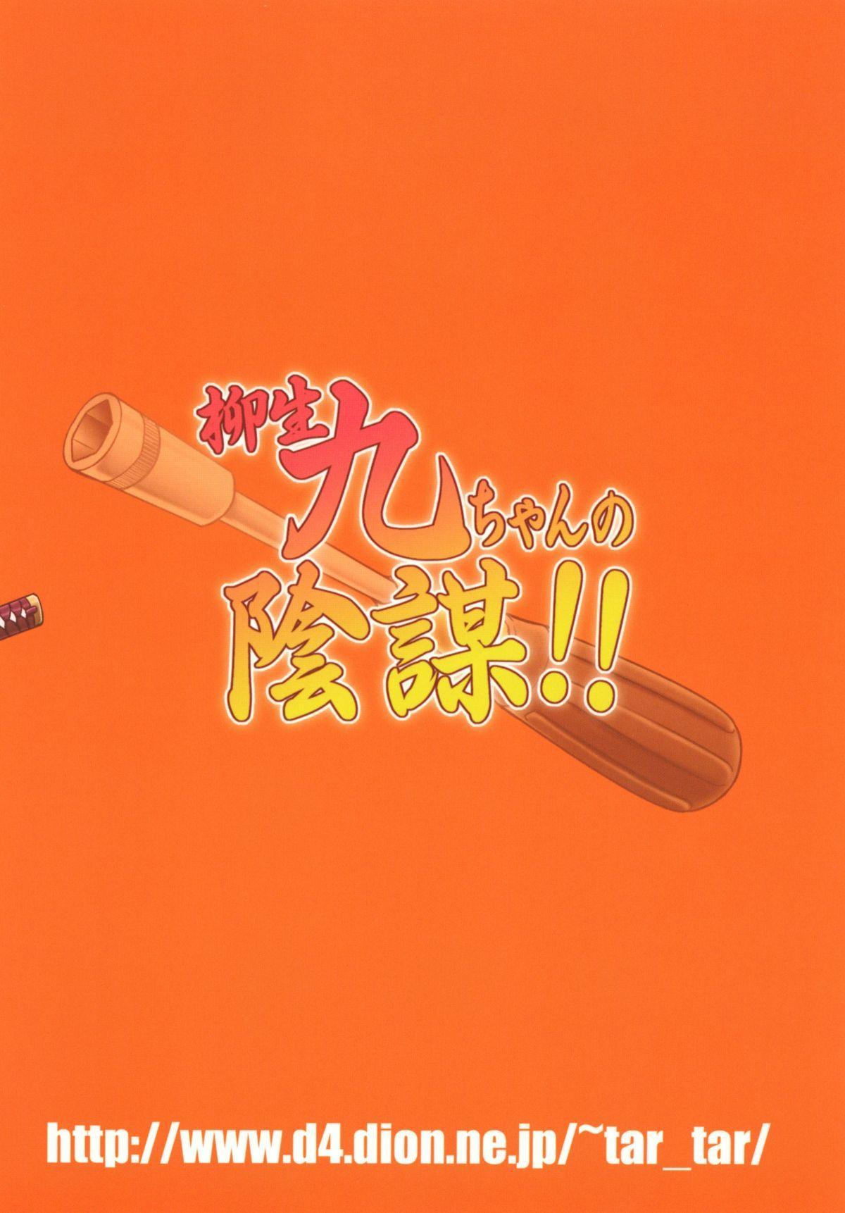 Yagyuu Kyuu-chan no Inbou!! 25