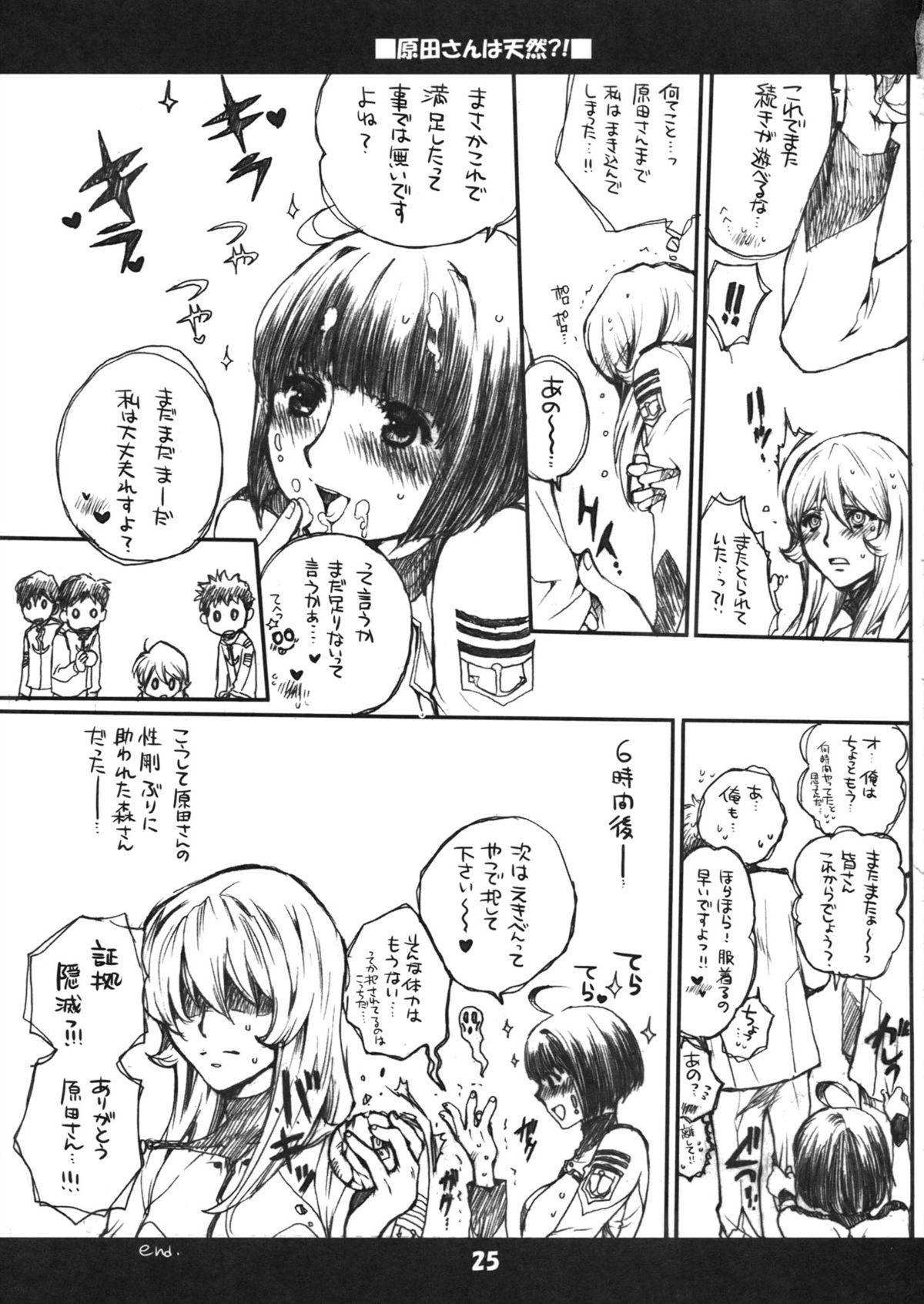 Harada-san wa tennen!? 23
