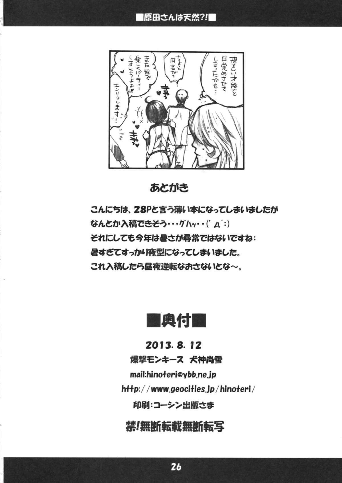 Harada-san wa tennen!? 24
