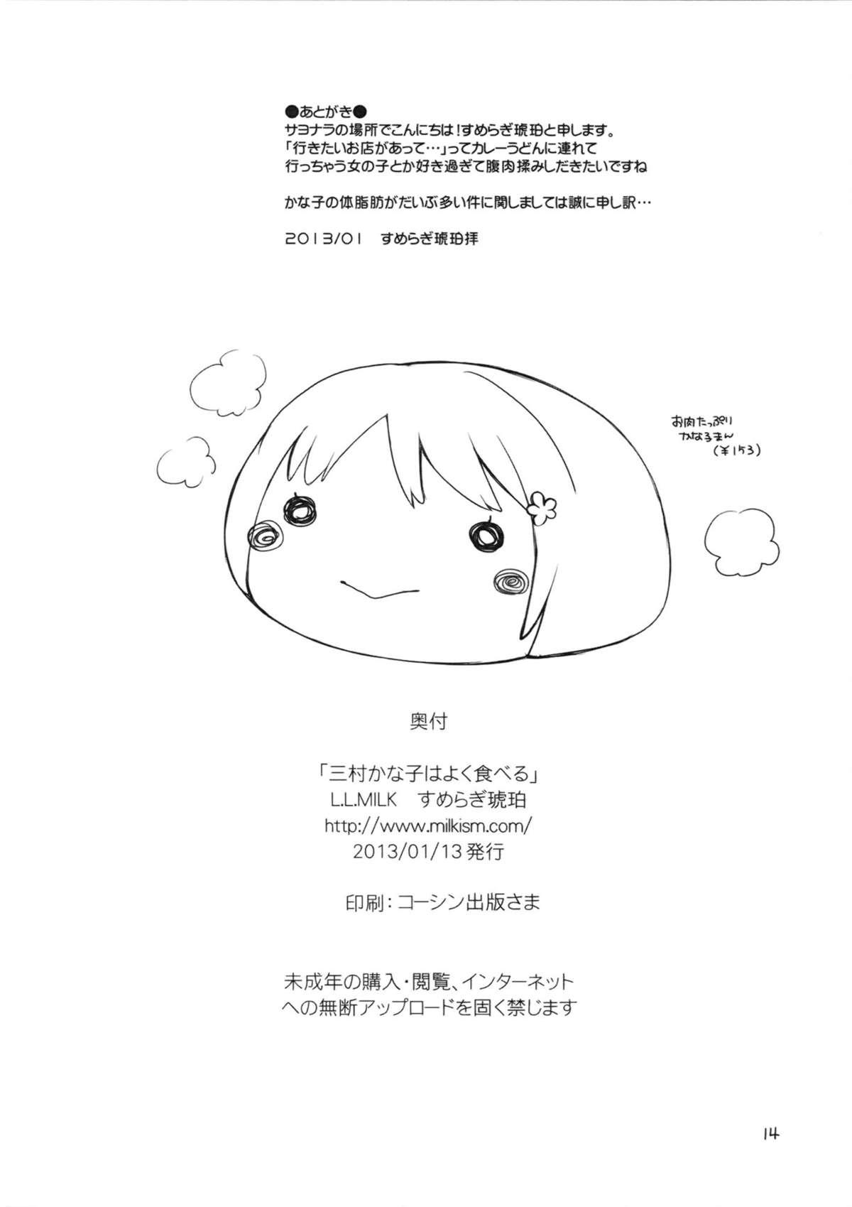 Mimura Kanako wa Yoku Taberu | Mimura Kanako Eats A Lot 12
