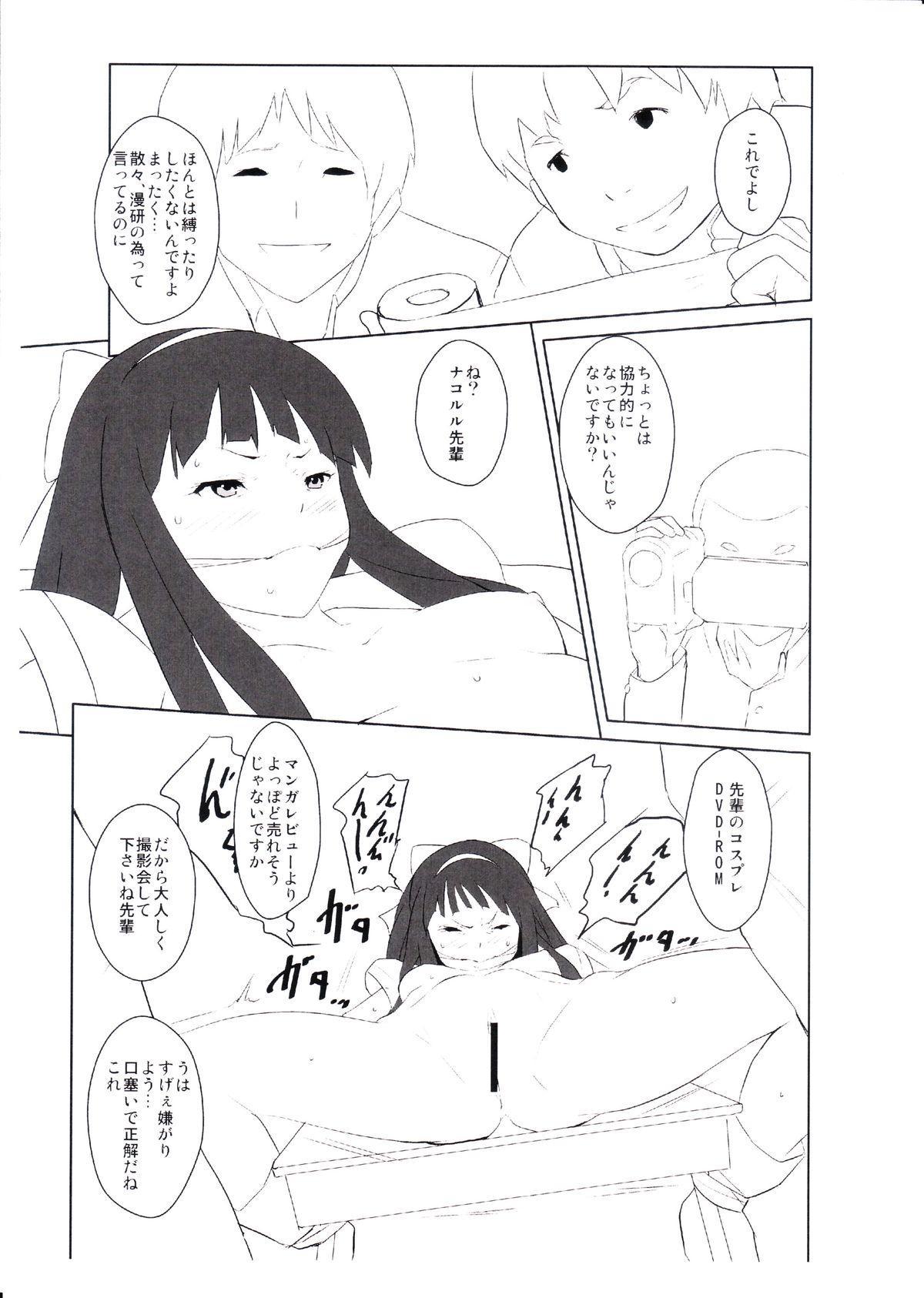 Omake no Nako Senpai 1