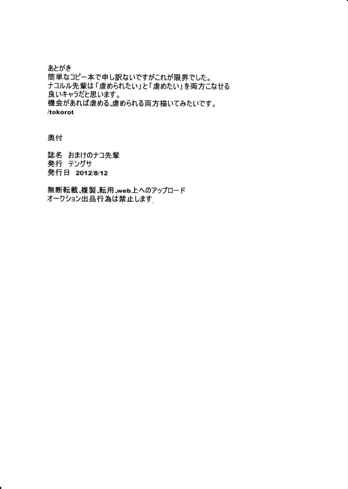Omake no Nako Senpai 5