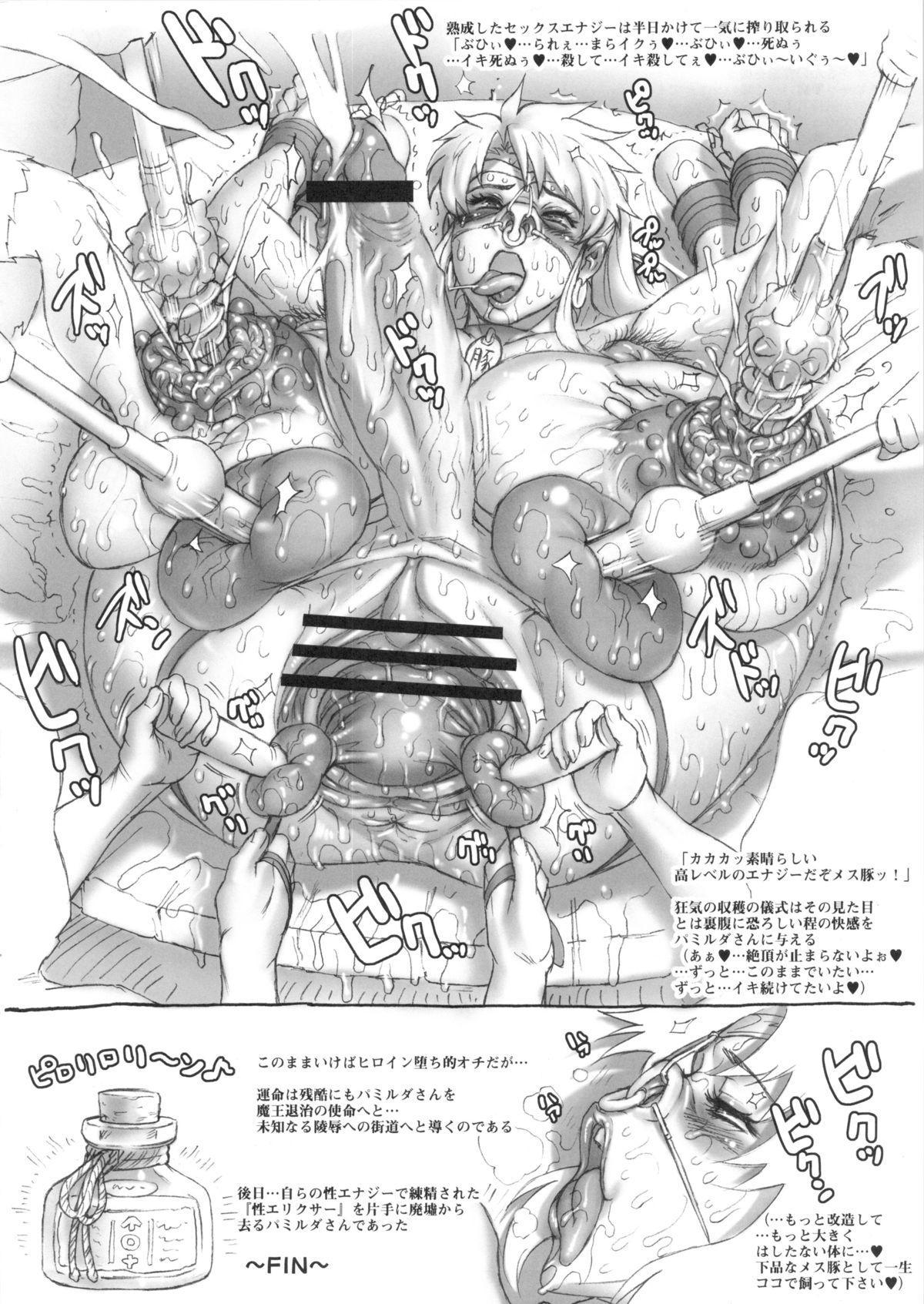 Nippon Shuusaku Vol.2 11