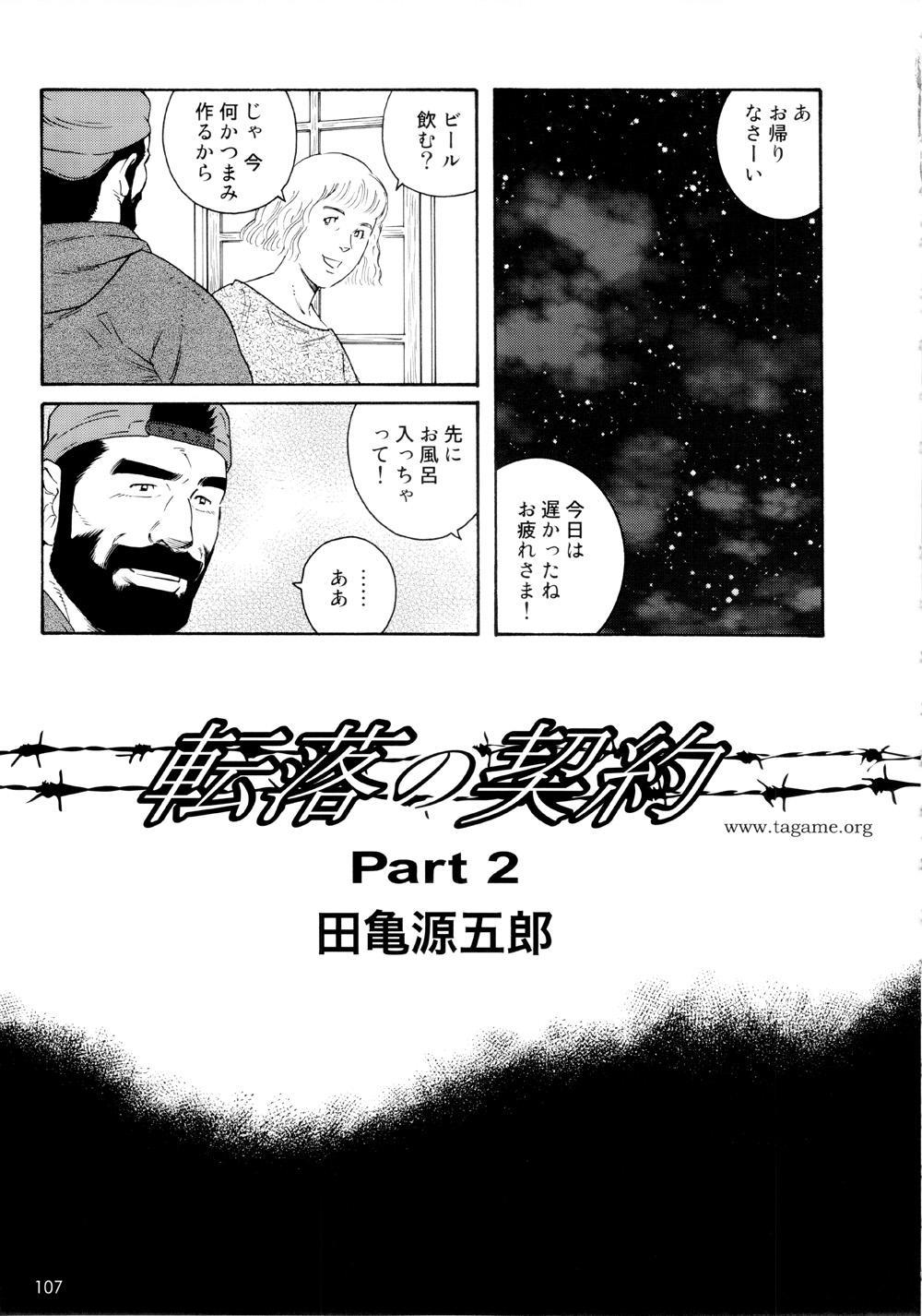 Genryu Chapter 2 0