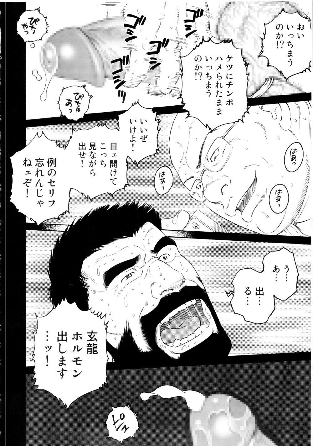 Genryu Chapter 2 9