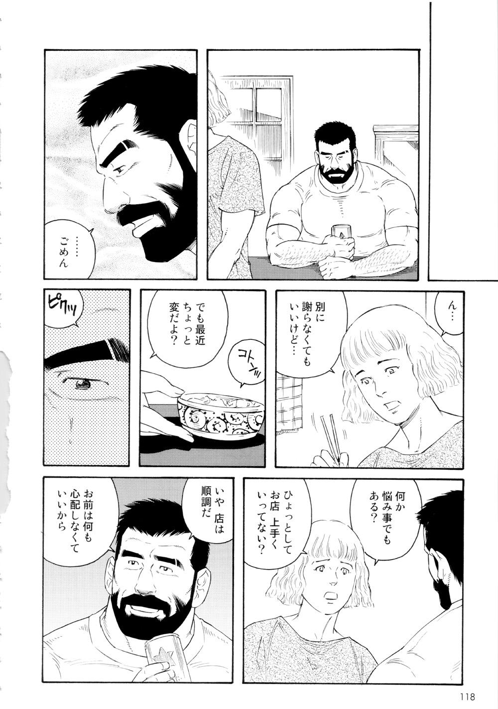 Genryu Chapter 2 11