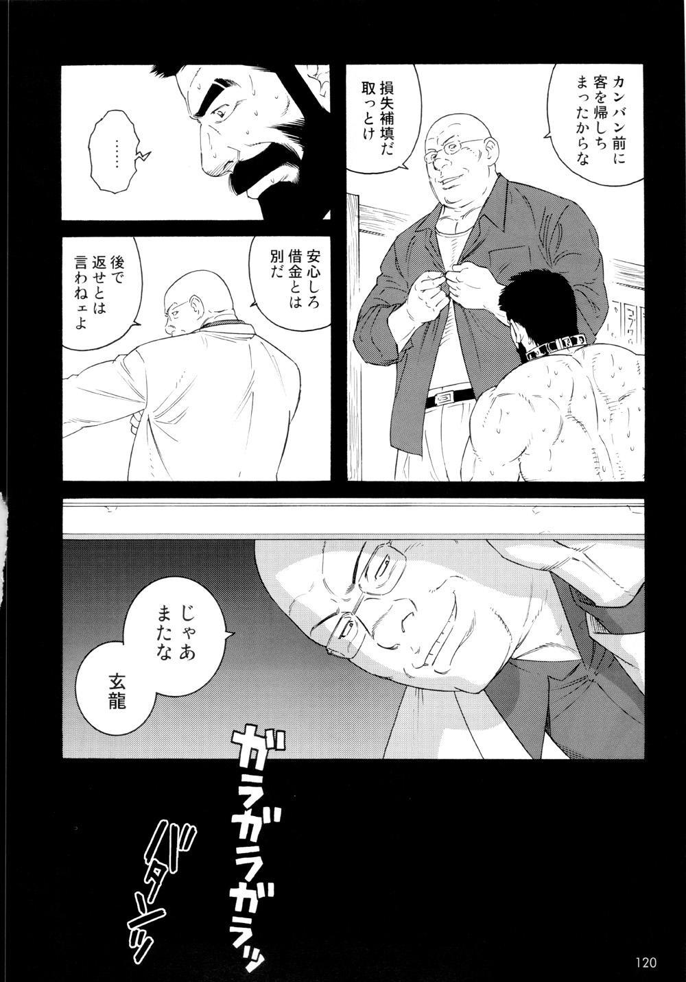 Genryu Chapter 2 13