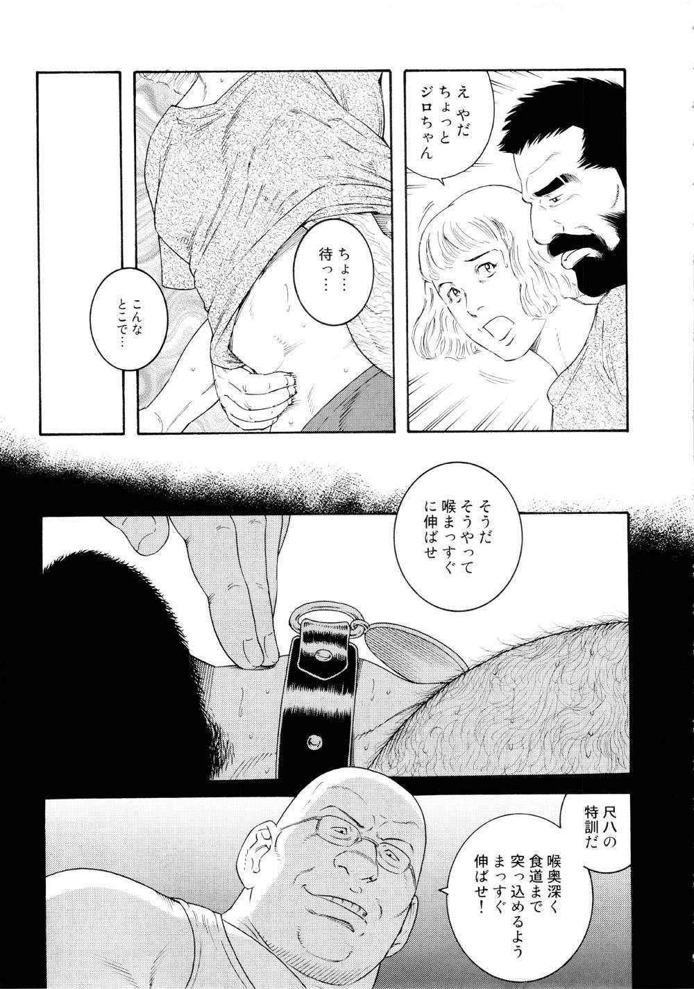 Genryu Chapter 2 2