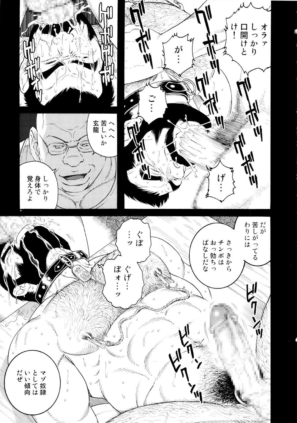 Genryu Chapter 2 4