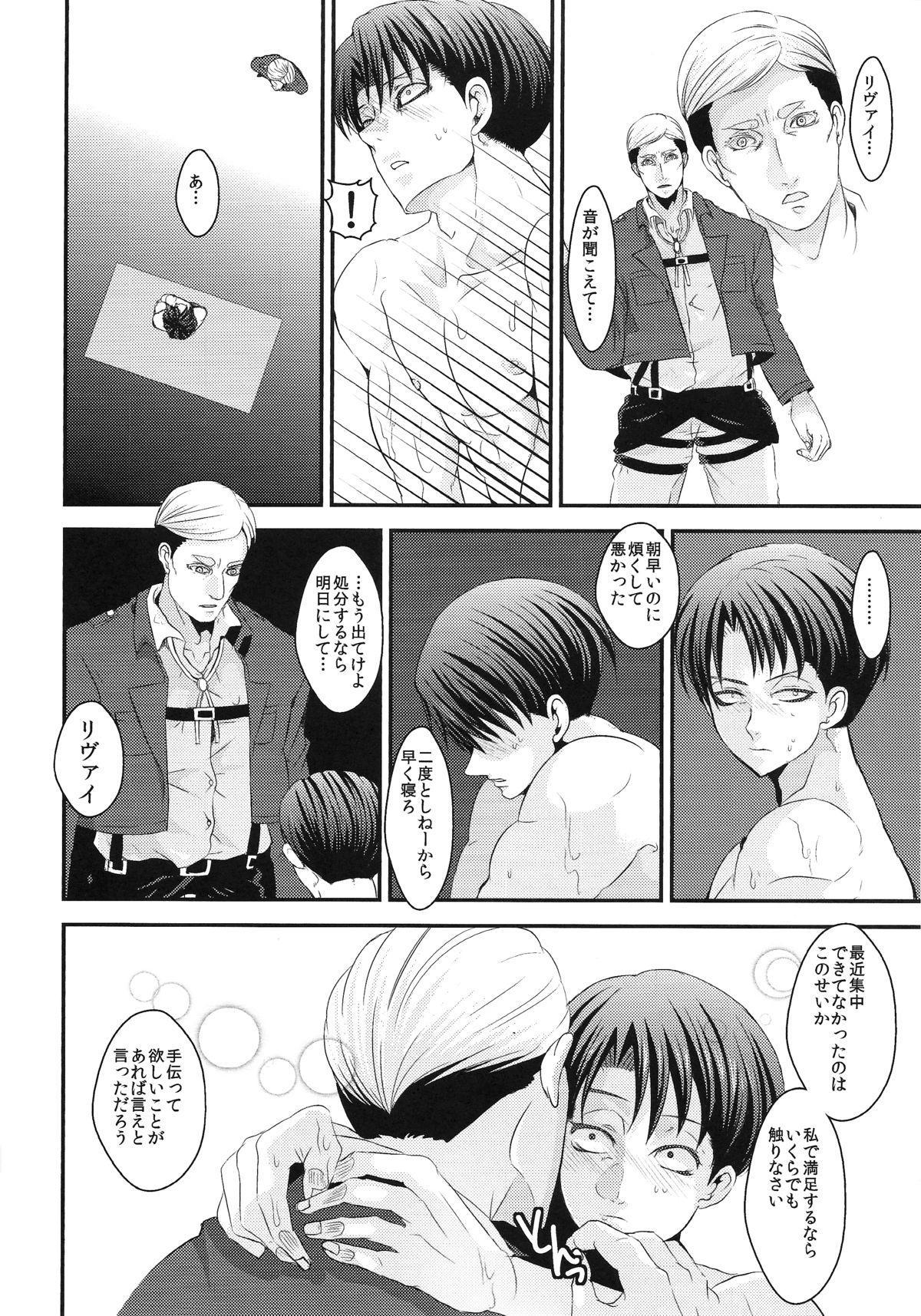 Ore no Kangaeta Ichiban Kantan na Kaiketsu Houhou o Warau Yatsu Korosu 17