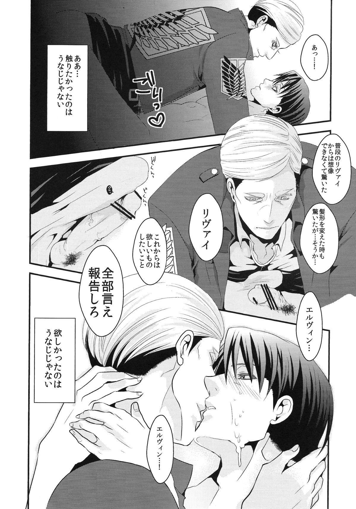 Ore no Kangaeta Ichiban Kantan na Kaiketsu Houhou o Warau Yatsu Korosu 19