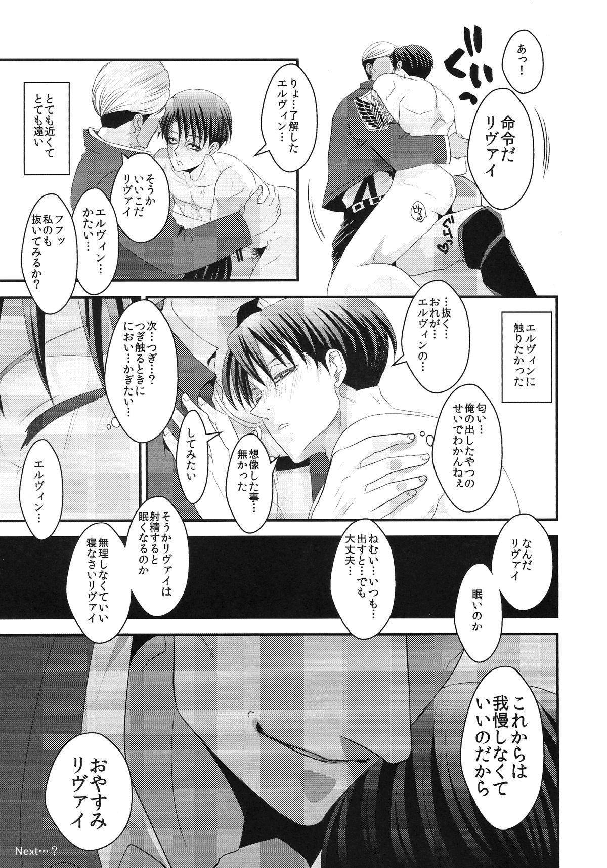 Ore no Kangaeta Ichiban Kantan na Kaiketsu Houhou o Warau Yatsu Korosu 20